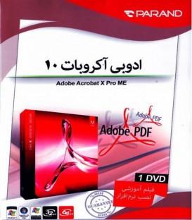 نرم افزار Adobe Acrobat X Pro Pro Me