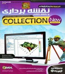 نرم افزارهای نقشه برداری و نقشه کشی surveying engineering collection