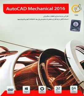 نرم افزار مدلسازی قطعات مکانیکی AutoCAD Mechanical 2016
