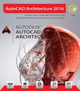 نرم افزار نقشه کشی AutoCAD Architecture 2016