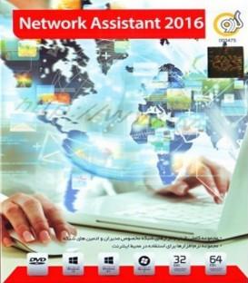 نرم افزارهای شبکه Network Assistant 2016