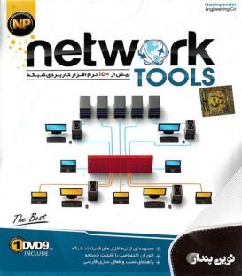 مجموعه نرم افزار شبکه network TOOLS