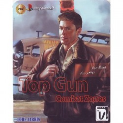 تفنگ برتر نواحی رزم Top Gun : Combat Zones