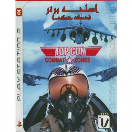 Top Gun Combat Zones - اسلحه برتر