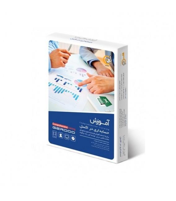 آموزش حسابداری در اکسل excel