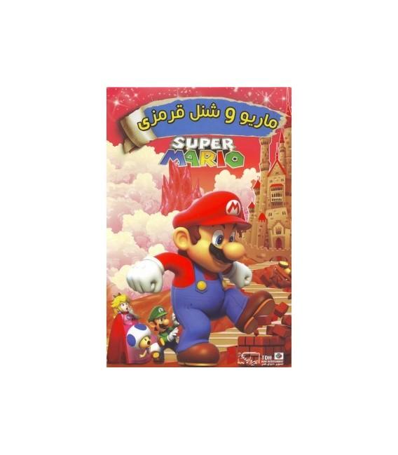 کارتون سوپر ماریو : ماریو و شنل قرمزی