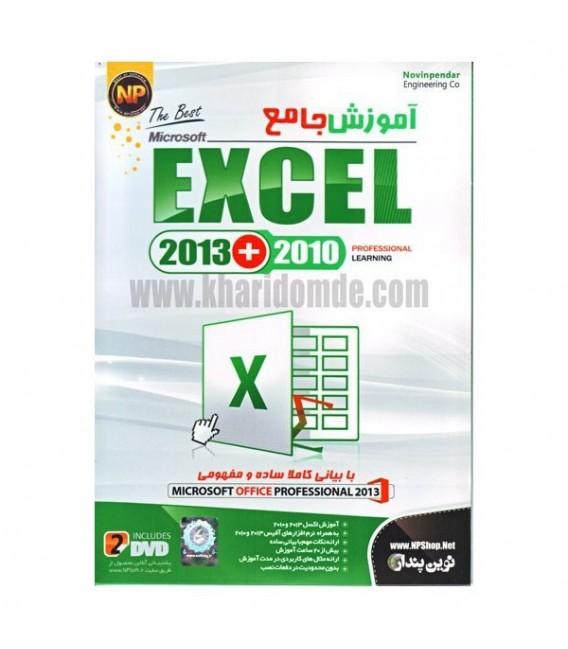 آموزش جامع اکسل EXCEL 2013+2010