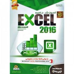 آموزش جامع اکسل EXCEL 2016