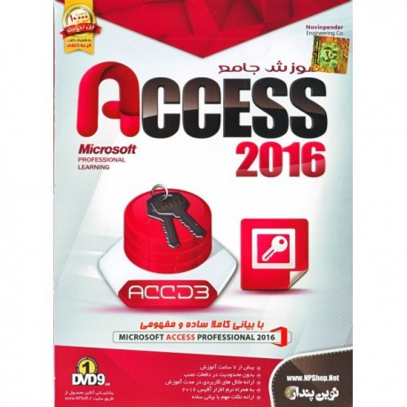 آموزش جامع اکسس ACCESS 2016