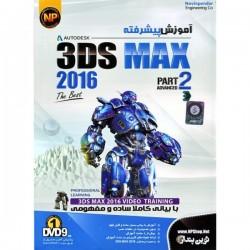 آموزش پیشرفته 3DS Max 2017