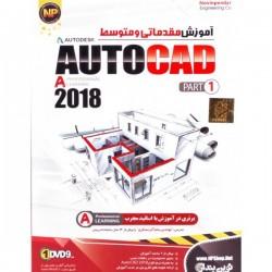 آموزش مقدماتی و متوسط اتوکد ( بخش اول) AutoCAD 2018