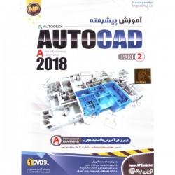 آموزش پیشرفته اتوکد ( بخش دوم) AutoCAD 2018