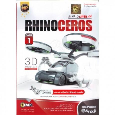 آموزش جامع راینو RhinoCeros ( بخش اول )