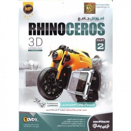 آموزش جامع راینو RhinoCeros ( بخش دوم )