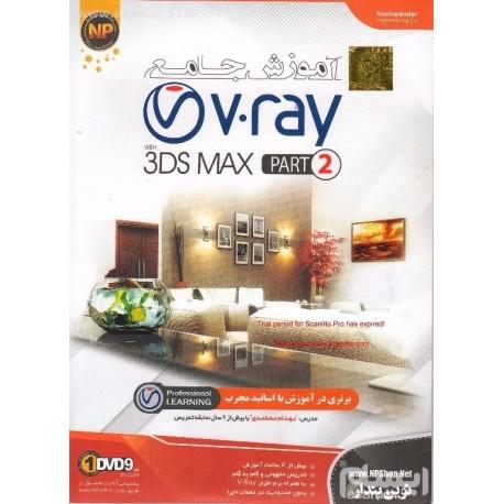 آموزش جامع نورپردازی V.ray (بخش دوم)