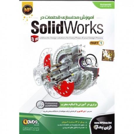 آموزش مدلسازی قطعات در SolidWorks (بخش اول)