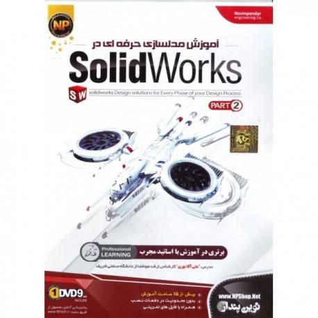 آموزش مدلسازی قطعات در SolidWorks (بخش دوم)