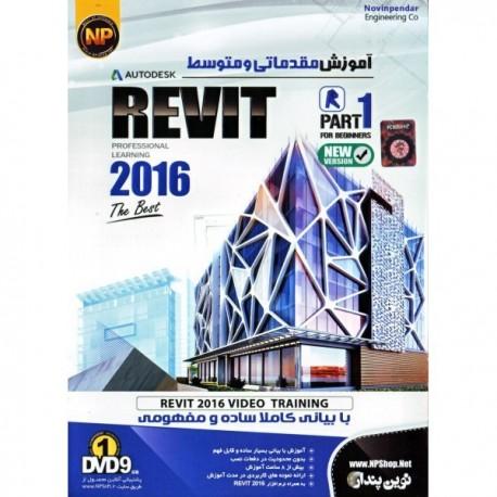 آموزش پیشرفته REVIT 2016 (بخش اول)