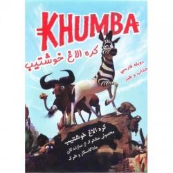 کارتون کره الاغ خوشتیپ - Khumba