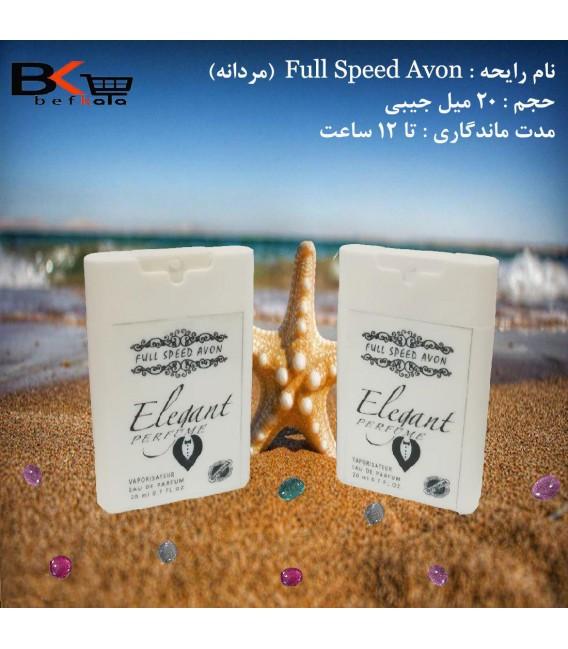 ادوپرفیوم 20 میل جیبی Full Speed Avon مردانه برند الگانت