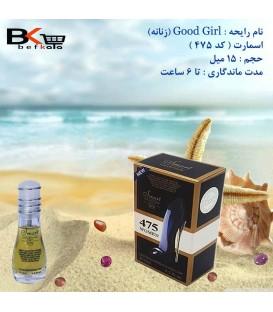 ادوپرفیوم 15میل Good Girl زنانه برند اسمارت (کد 475)