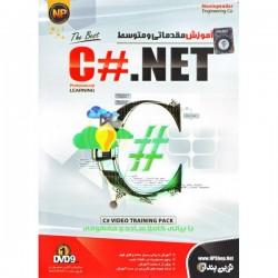 آموزش زبان برنامه نویسی سطح مقدماتی و متوسط سی شارپ C.NET