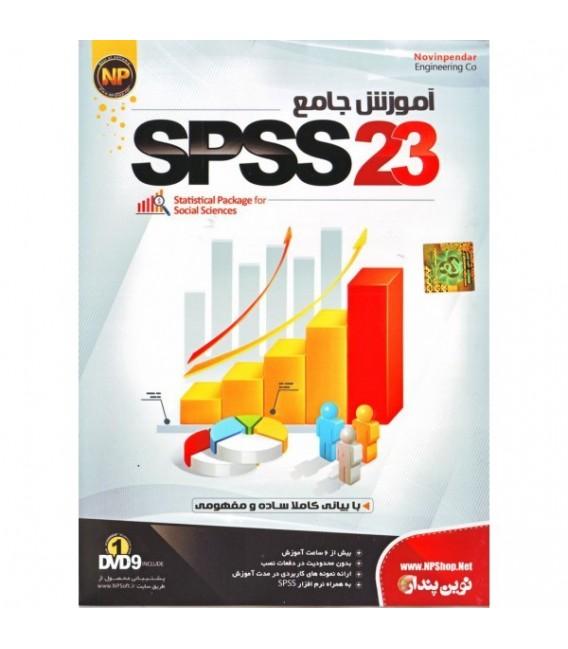 آموزش جامع علم آمار SPSS