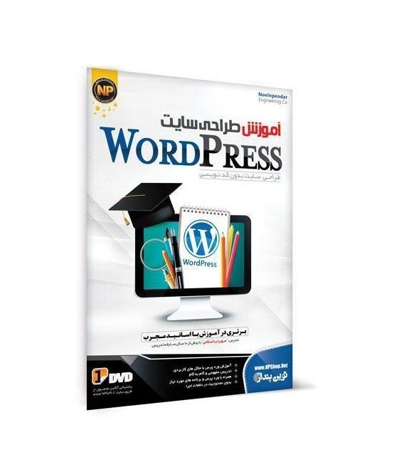آموزش طراحی سایت وردپرس WordPress