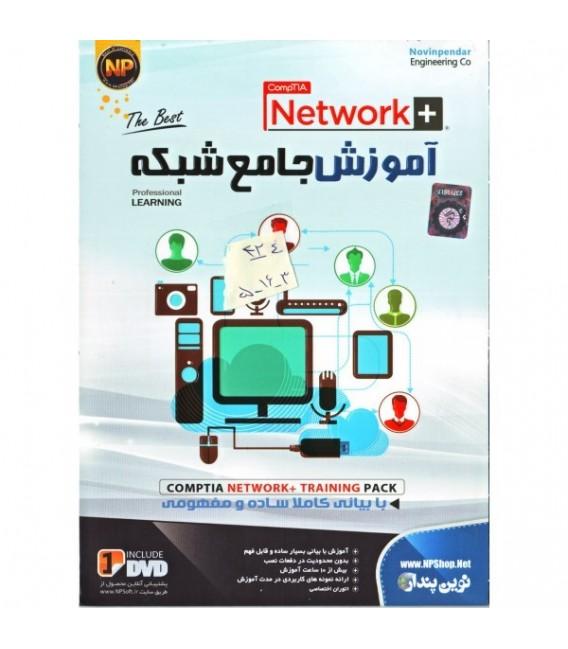 آموزش جامع شبکه +Network