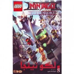 کارتون لگو : نینجا - The Ninjago