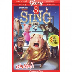کارتون آواز خوان - Sing