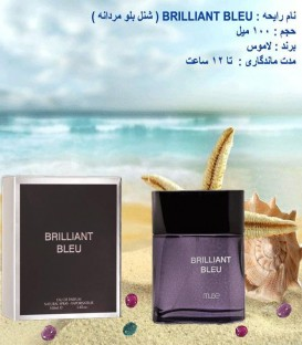 ادوپرفیوم 100 میل شنل بلو BRILLIANT BLEU مردانه برند لاموس