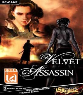 بازی کامپیوتری قاتل مخملی Velvet Assassin
