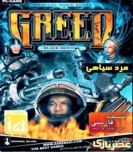 بازی کامپیوتری مرد سیاهی GREED BLACK BORDER