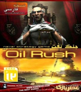 بازی کامپیوتری جنگ نفت OIL RUSH