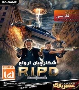 بازی کامپیوتری شکارچیان ارواح R.I.P.D