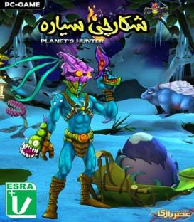 بازی کامپیوتری شکارچی سیاره Planet's Hunter