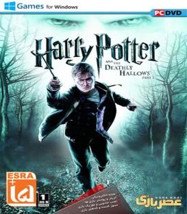 بازی کامپیوتری هری پاتر و یادگاران مرگ قسمت 1 Harry Potter And The Deathly Hallows Part