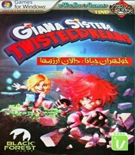 بازی کامپیوتری خواهران جیانا: دالان آرزوها GIANA SISTERS TWISTED DREAMS