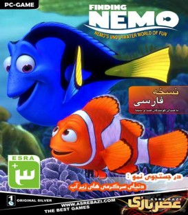 بازی کامپیوتری در جستجوی نمو: دنیای سرگرمی های زیر آب FINDING NEMO nemos underwater world of fun