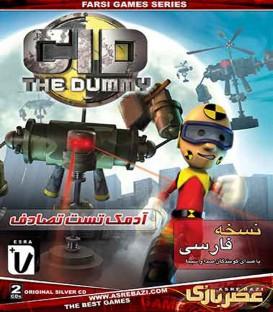 بازی کامپیوتری آدمک تست تصادف Cid The Dummy