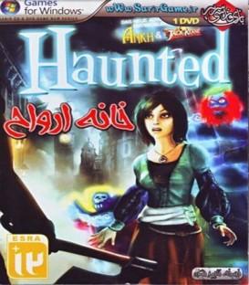 بازی کامپیوتری خانه ارواح Haunted