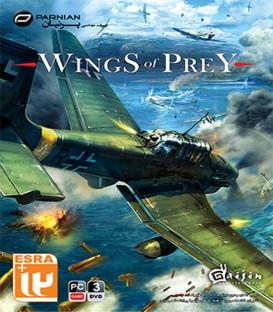 بازی کامپیوتری هواپیما Wings of Prey