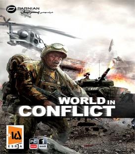 بازی کامپیوتری جهان در جنگ World in Conflict