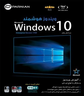 ویندوز Smart Windows 10