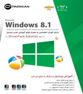نرم افزار ویندوز Windows 8.1 + DriverPack Solution (Ver.12)
