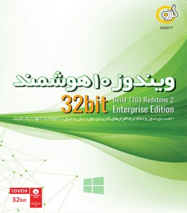 نرم افزار ویندوز Smart Windows 10 Redstone 2 Enterprise Edition