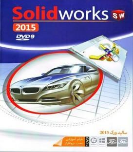 نرم افزار آنالیز و طراحی محصول SolidWorks 2015