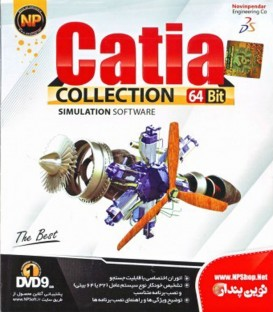نرم افزار طراحی کتیا Catia Collection
