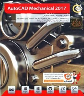 نرم افزار طراحی قطعات مکانیکی اتوکدAutoCAD Mechanical 2017